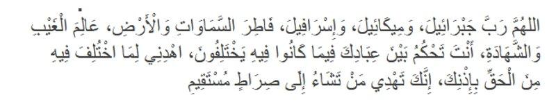 Doa Iftitah 10