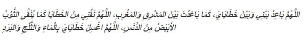 Doa Iftitah 2