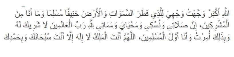 Doa Iftitah 4