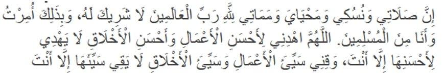 Doa Iftitah 5