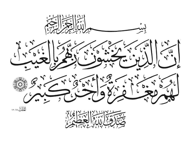 Surat Al Mulk Arab Lengkap Dengan Terjemahannya Complete
