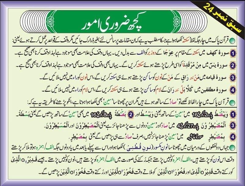 Tajwid Surat Al- Imran Ayat 190-191 Beserta Alasannya