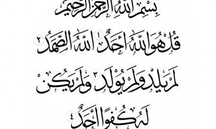 Surat Yusuf Arab Lengkap Dengan Terjemahannya Complete