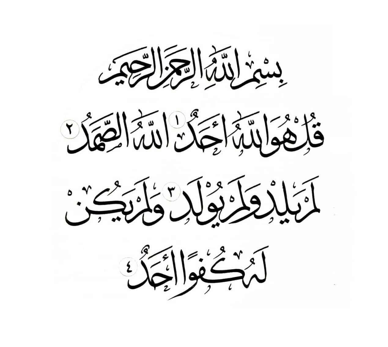 Surat Al Ikhlas Arab Lengkap Dengan Terjemahannya [Complete]