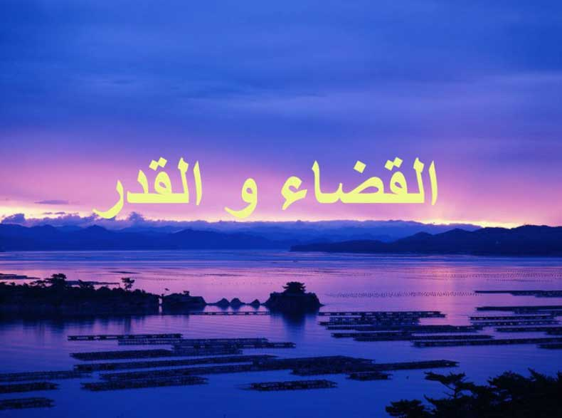 Rukun Iman ke 6 Iman kepada Qada dan Qadar