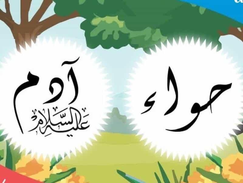 Kisah Anak Nabi Adam AS dan Hawa